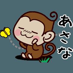 おさるすたんぷ【あさな】