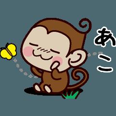 おさるすたんぷ【あこ】