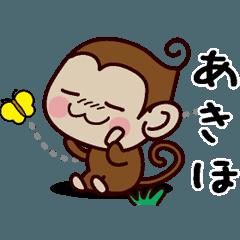 おさるすたんぷ【あきほ】