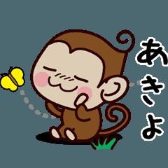 おさるすたんぷ【あきよ】