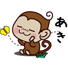 おさるすたんぷ【あき】