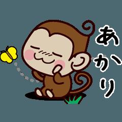 おさるすたんぷ【あかり】