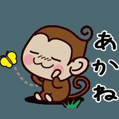 おさるすたんぷ【あかね】