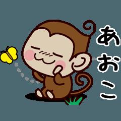 おさるすたんぷ【あおこ】