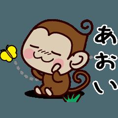 おさるすたんぷ【あおい】