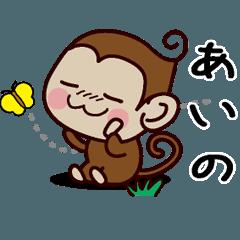 おさるすたんぷ【あいの】