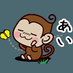 おさるすたんぷ【あい】