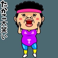 ダンシング★たかこ★ 名前スタンプ
