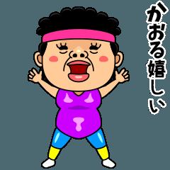 ダンシング★かおる★ 名前スタンプ