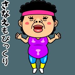 ダンシング★さなえ★ 名前スタンプ