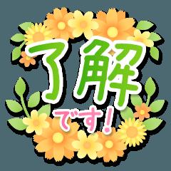 【敬語】お花いっぱい丁寧な会話用スタンプ