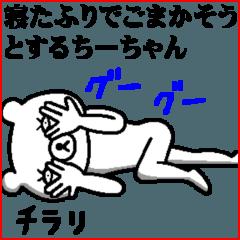 毎日使える名前スタンプ☆ちーちゃん