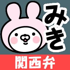 【みき】の関西弁の名前スタンプ