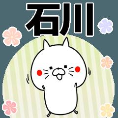 (40個入)石川の元気な敬語入り名前スタンプ