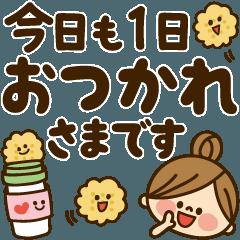 かわいい主婦の1日【デカ文字編】