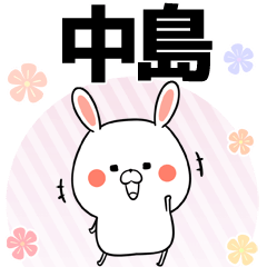 (40個入)中島の元気な敬語入り名前スタンプ