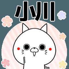 (40個入)小川の元気な敬語入り名前スタンプ