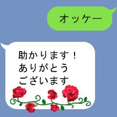 ▶動く!バラの花の吹き出し