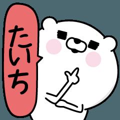 ★たいち★男の名前スタンプ
