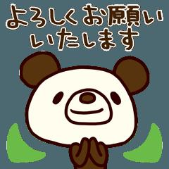 シャカリキぱんだ3(敬語編)