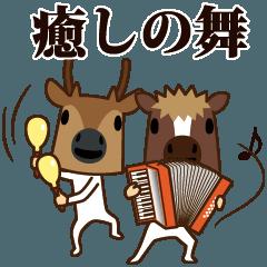 ちび馬と鹿3【癒しことば】