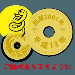 五円2001年(平成13年)