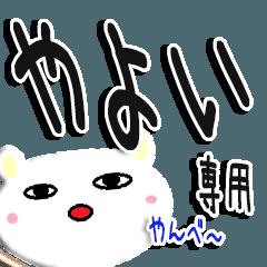 ★やよい★専用(カラフル&吹き出し)