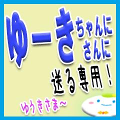 ★ゆーきちゃんに送る★専用(デカ文字)
