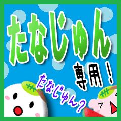 ★たなじゅん★専用(デカ文字)