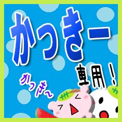 ★かっきー★専用(デカ文字)