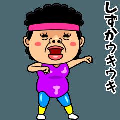 ダンシング★しずか★ 名前スタンプ