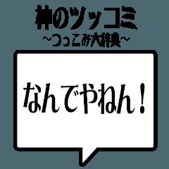 神のツッコミ 〜つっこみ大辞典〜