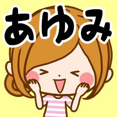 ♦あゆみ専用スタンプ♦