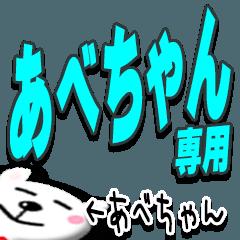 ★あべちゃん★専用(あだ名)