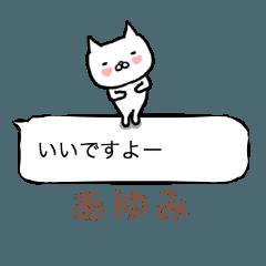 「あゆみ」さん専用の「ふきだし」スタンプ