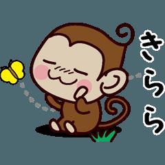 おさるすたんぷ【きらら】