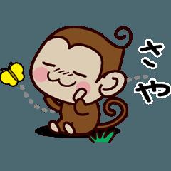 おさるすたんぷ【さや】