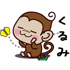 おさるすたんぷ【くるみ】