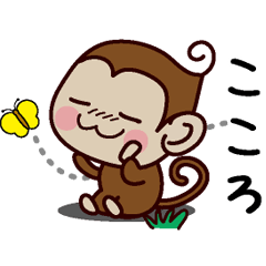 おさるすたんぷ【こころ】