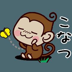 おさるすたんぷ【こなつ】