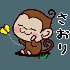 おさるすたんぷ【さおり】