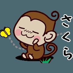 おさるすたんぷ【さくら】