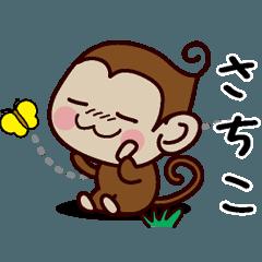 おさるすたんぷ【さちこ】
