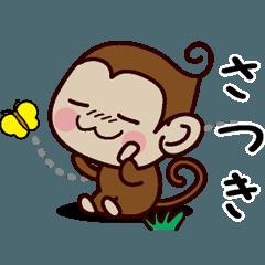 おさるすたんぷ【さつき】