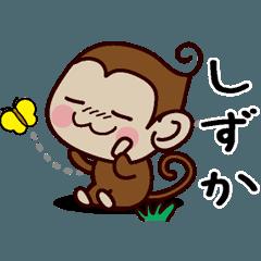 おさるすたんぷ【しずか】