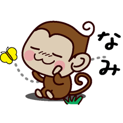 おさるすたんぷ【なみ】