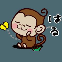 おさるすたんぷ【はる】