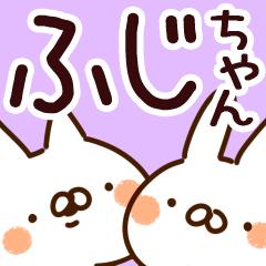 【ふじちゃん】専用