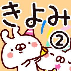 【きよみ】専用2