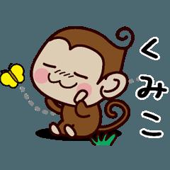 おさるすたんぷ【くみこ】